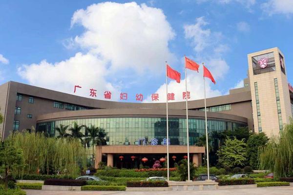 广东省妇幼保健院