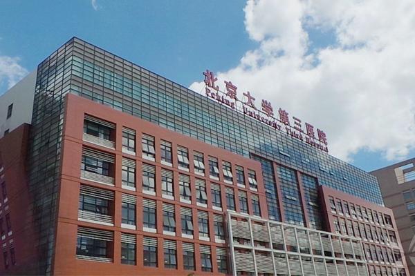 北京大学第三医院