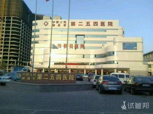 中国人民解放军第254医院