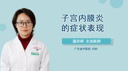 子宫内膜炎的症状表现