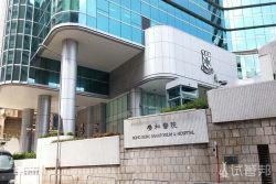 香港养和医院
