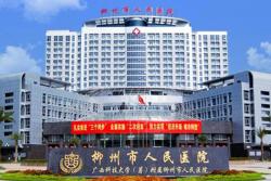 广西科技大学附属柳州市人民医院