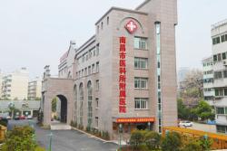 南昌市生殖医院(南昌市医学科学研究所附属医院)