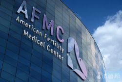 美国生殖医疗中心AFMC