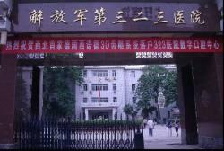 中国人民解放军第三二三医院