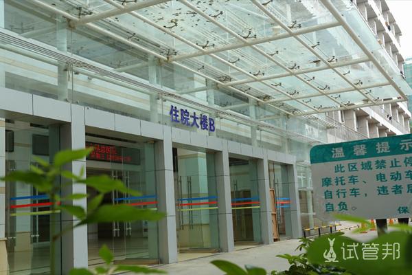 海南医学院第二附属医院