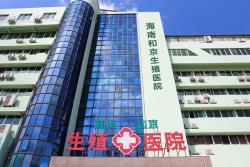 海南和京生殖医院