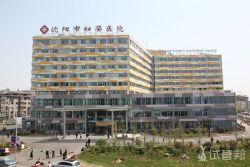 沈阳市妇婴医院