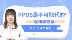 ppos是不是不可取代的促排卵方案
