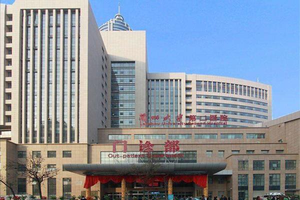 兰州大学第二医院