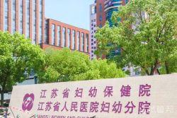 江苏省妇幼保健院