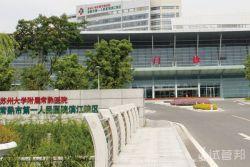 常熟第一人民医院