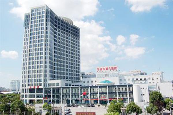 宁波市第六医院