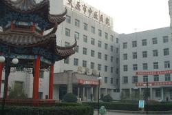 太原市中医医院