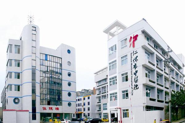 仁怀市中医院