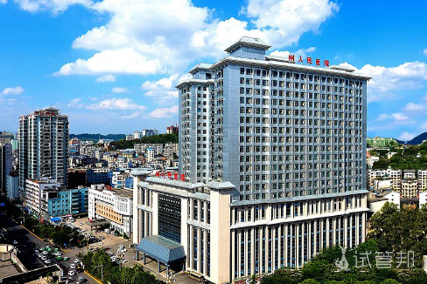 黔东南州人民医院