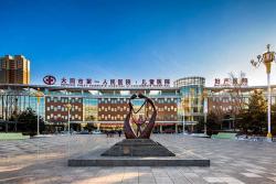 大同市第一人民医院