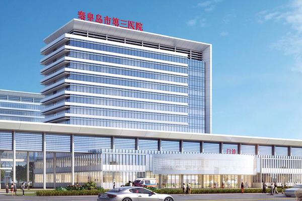 秦皇岛市第三医院