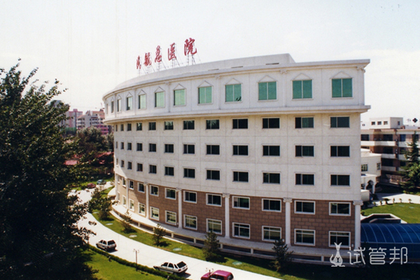 民航总医院