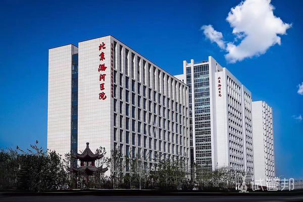 北京潞河医院