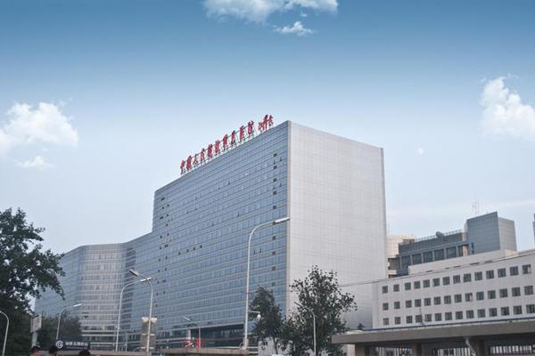 中国人民解放军总医院(301医院)