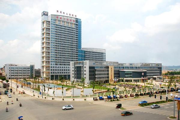 来宾市人民医院