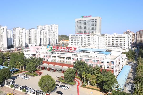 崇左市人民医院