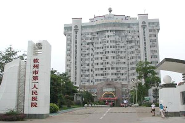 钦州市第一人民医院