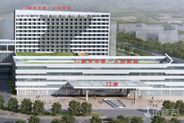 韶关市第一人民医院