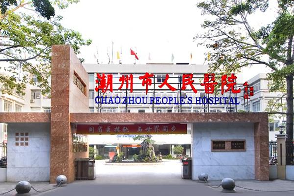 潮州市人民医院