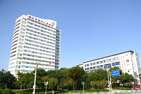 镇江市第四人民医院(江苏大学附属四院)