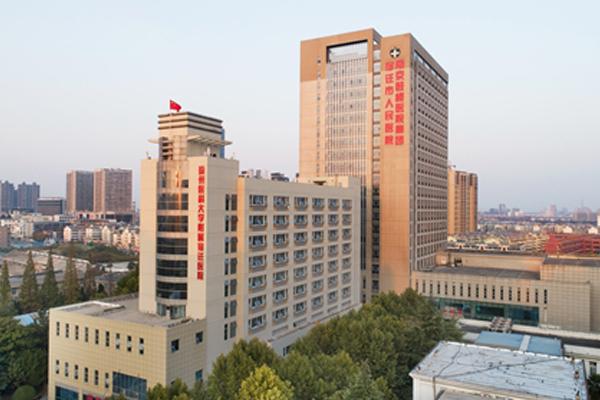 宿迁市人民医院