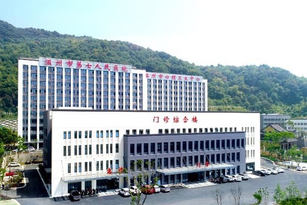 温州市第七人民医院(温州市心理卫生中心)