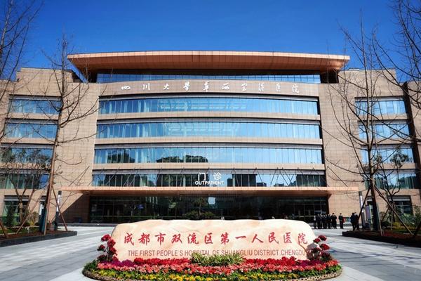 成都市双流区第一人民医院