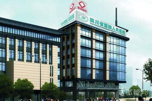 四川省第四人民医院