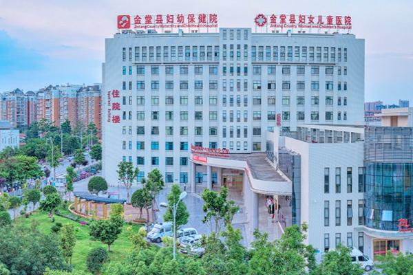 金堂县妇幼保健院