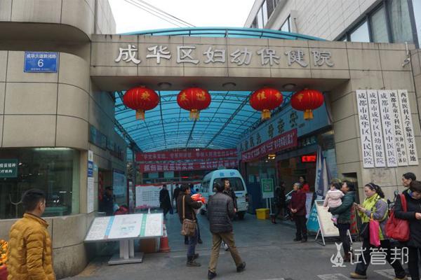 成华区妇幼保健院