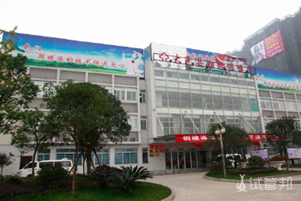 大邑县妇幼保健院