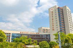 宜宾市第三人民医院