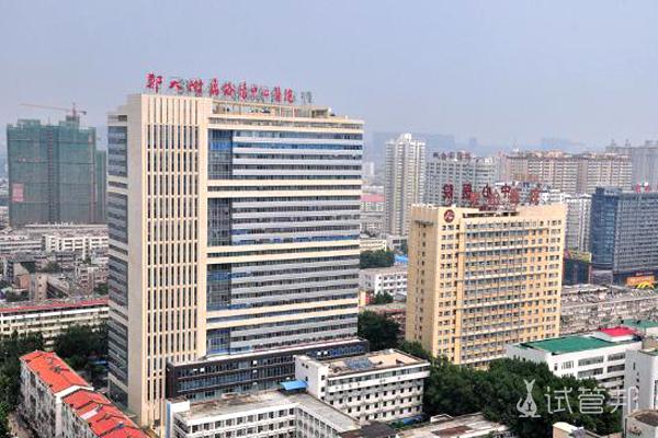 郑州大学附属洛阳中心医院(原洛阳市第二人民医院)