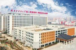 陕西中医药大学第二附属医院(西咸新区中心医院)