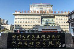 郑州大学第三附属医院(河南省妇幼保健院)