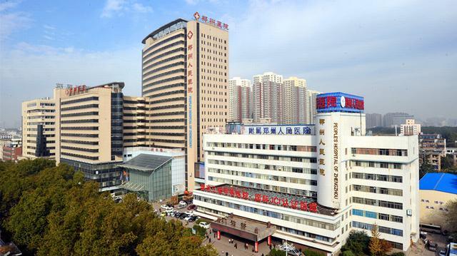 郑州人民医院(河南中医药大学人民医院)