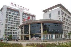 昭通市中医院