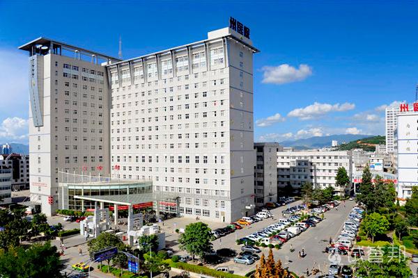 大理州人民医院