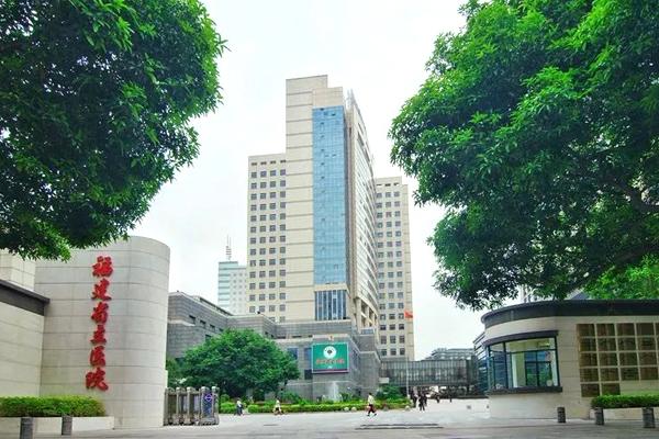 福建省立医院