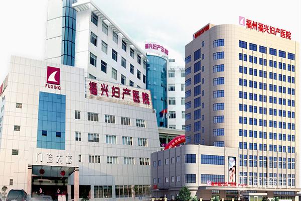 福州福兴妇产医院