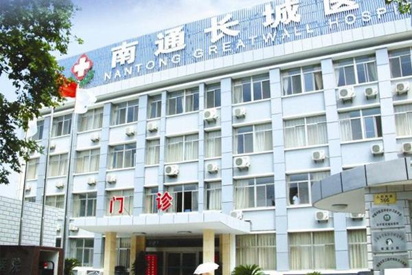 南通长城医院
